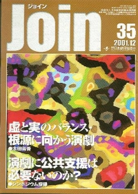 JOIN 35号